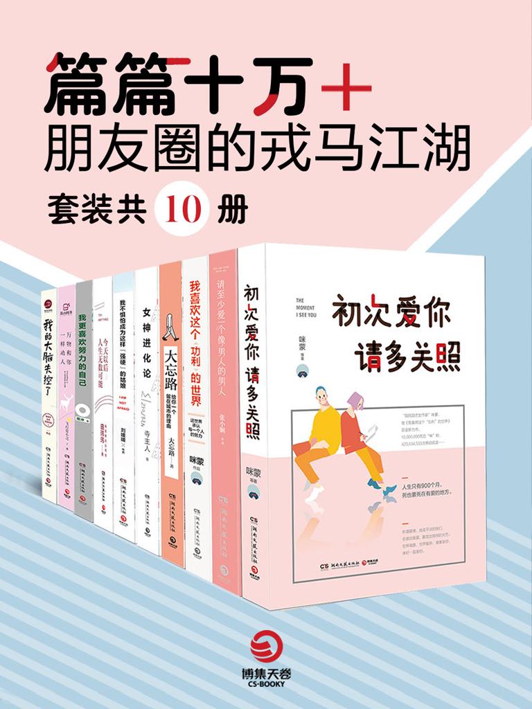 篇篇十万+:朋友圈的戎马江湖(共十册)