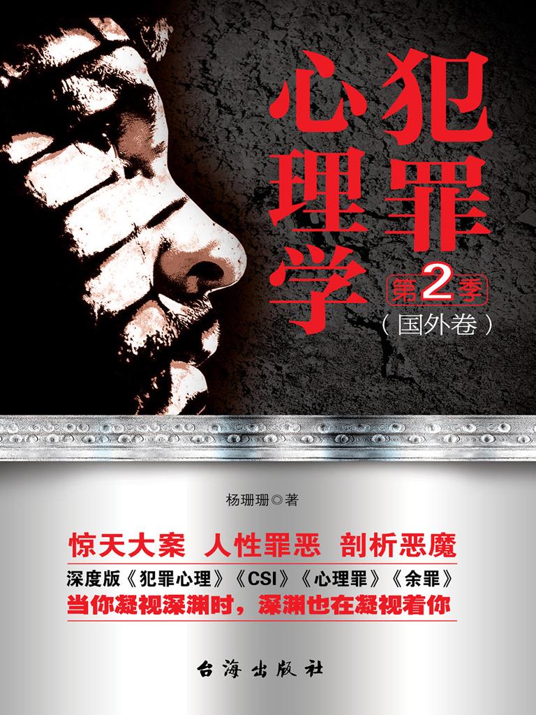 犯罪心理学(第2季)