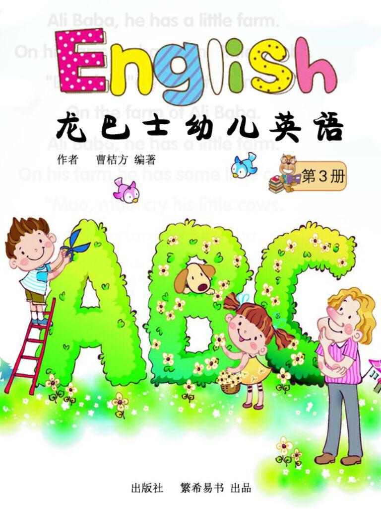 龙巴士幼儿英语:第3册(纯英文版)