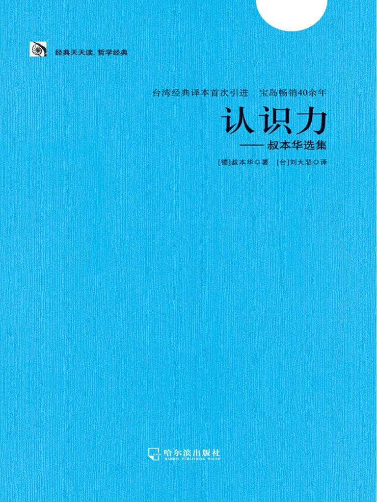 认识力:叔本华选集(台湾经典译本)