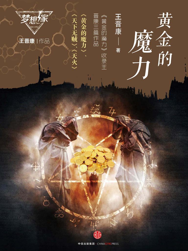 黄金的魔力(梦想家系列)