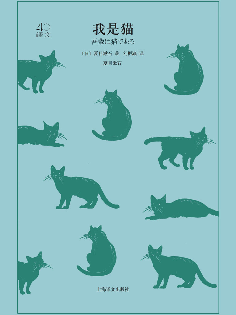 我是猫(译文40)