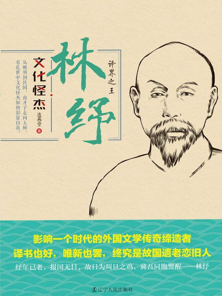 林纾:译界之王
