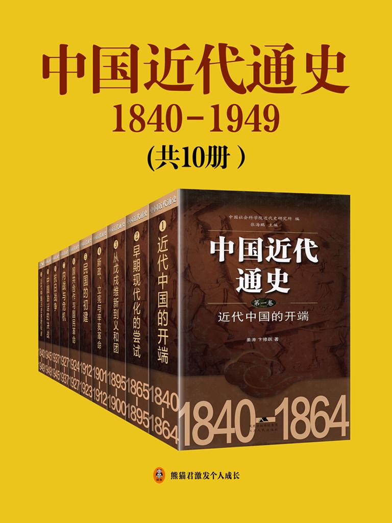 中国近代通史(套装共10册)
