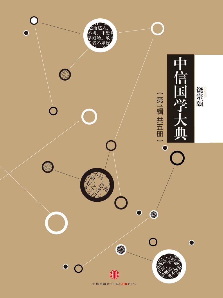 中信国学大典(第1辑 共五册)