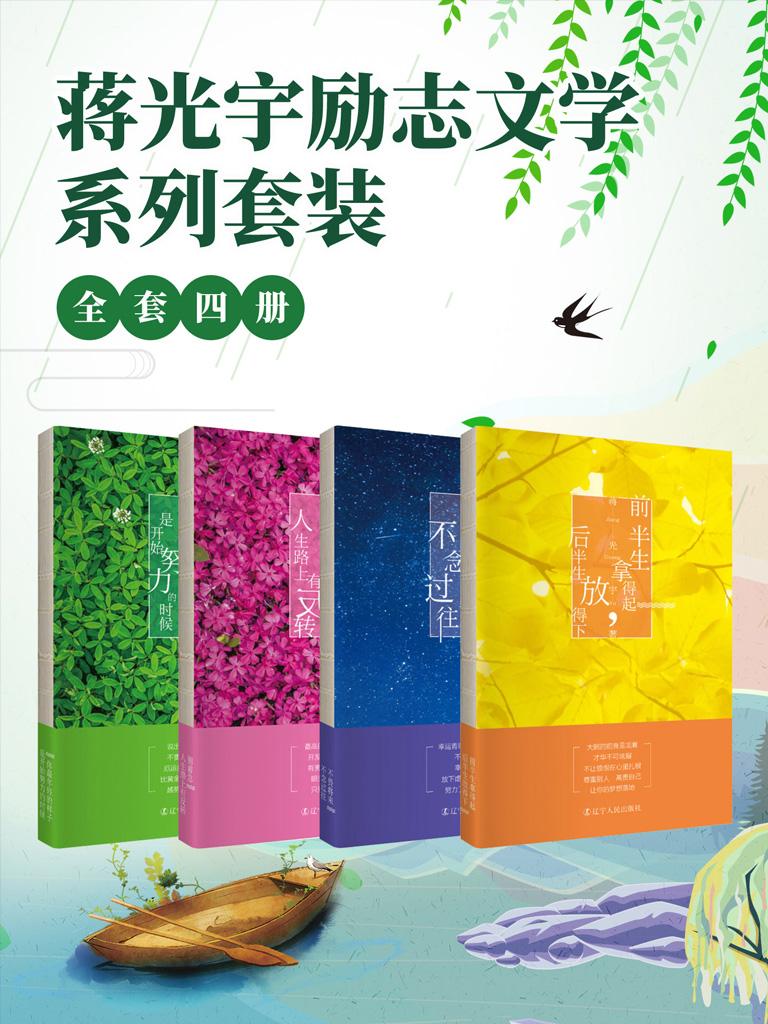 蒋光宇励志成长系列丛书(共四册)