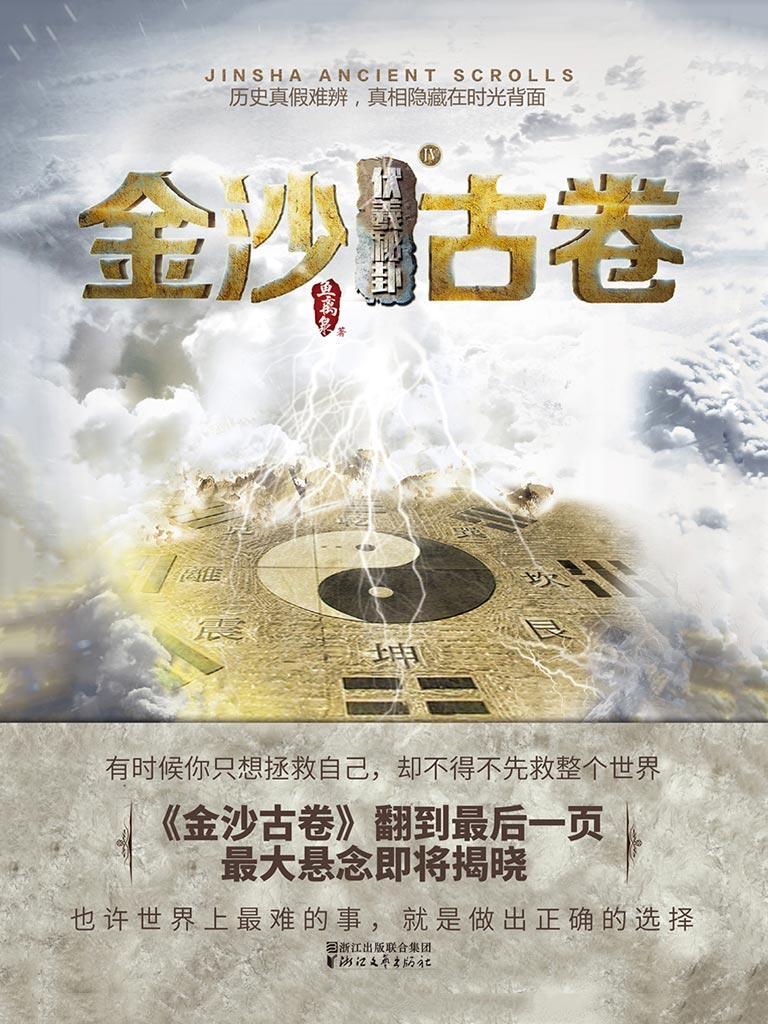 金沙古卷 4·伏羲秘卦