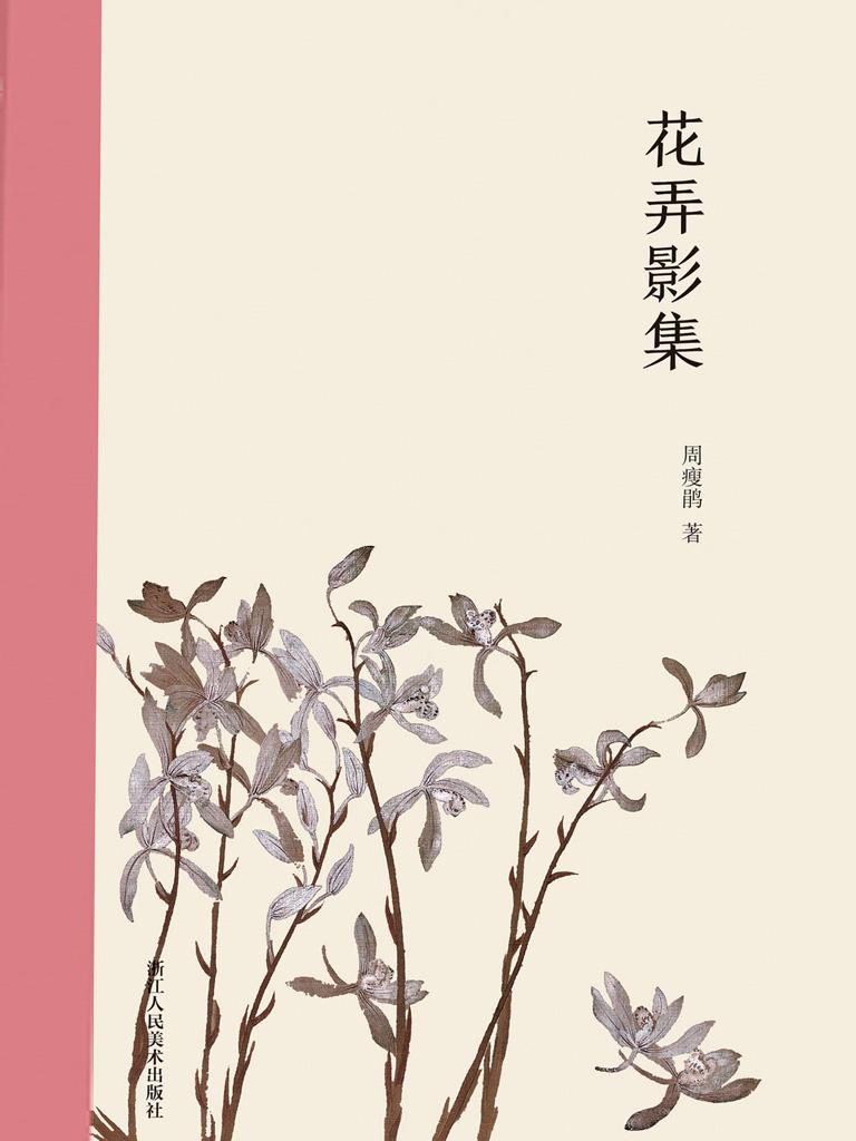 花弄影集(艺林藻鉴)