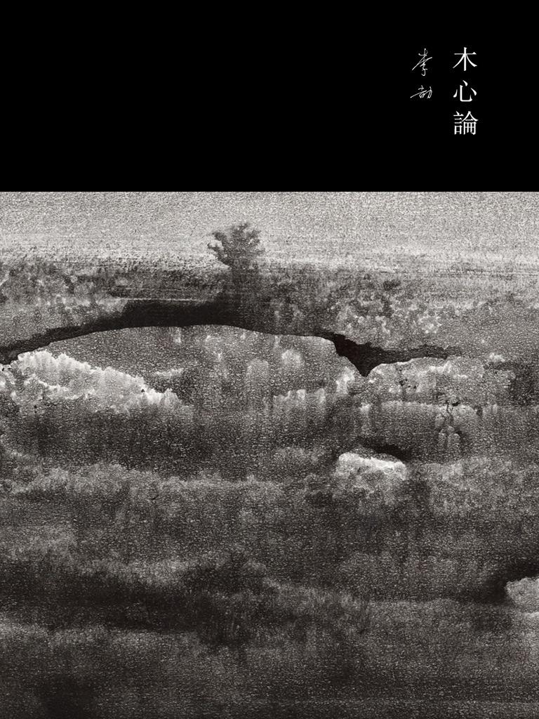 木心论:与孤鹜齐飞,共木心一色