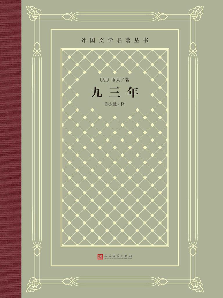 九三年(外国文学名著丛书)