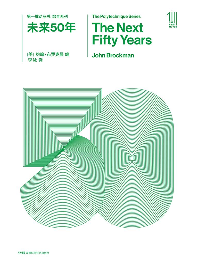 未来50年(新版 第一推动丛书·综合系列)