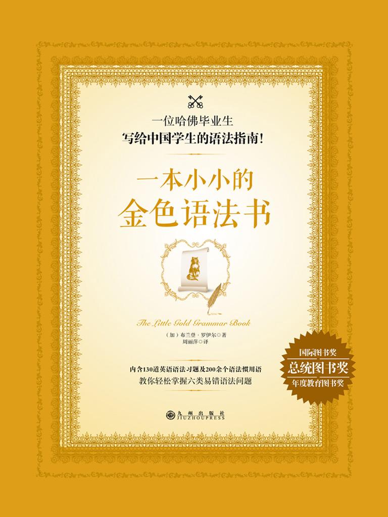 一本小小的金色语法书