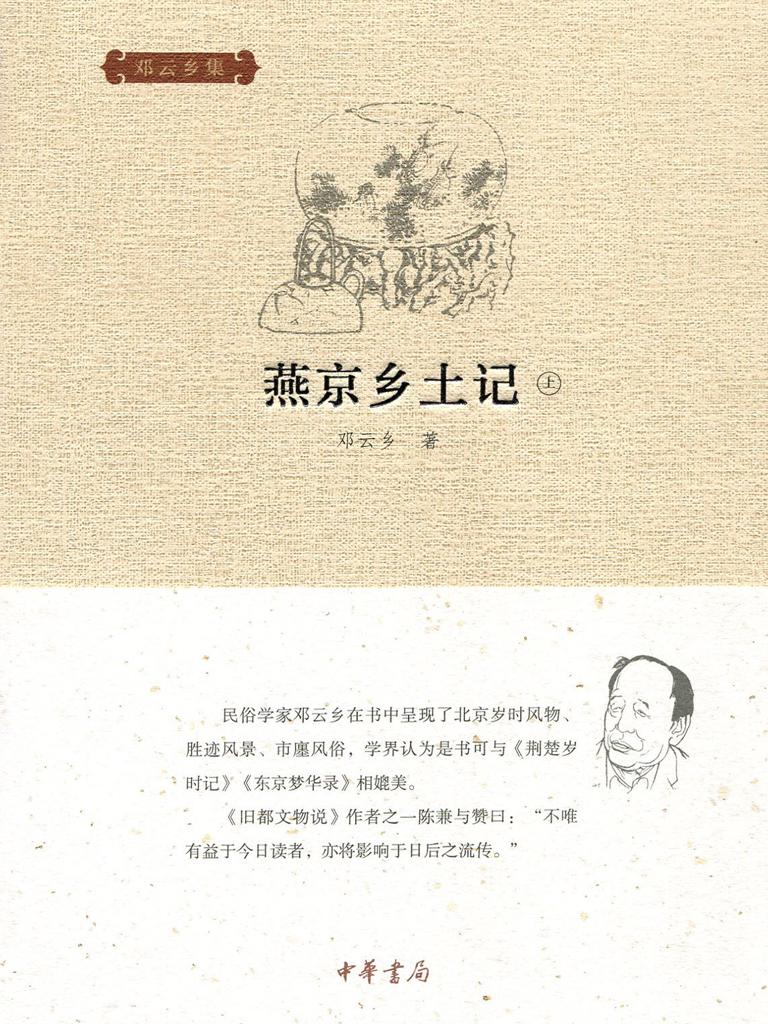 燕京乡土记(邓云乡集)