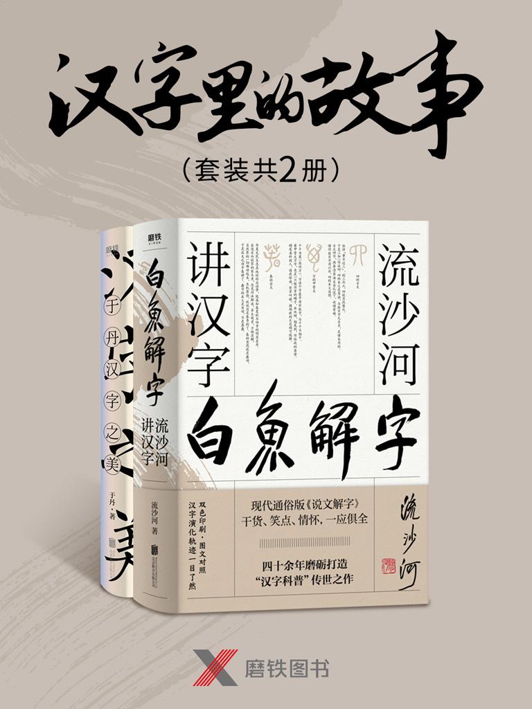 汉字里的故事(套装共2册)