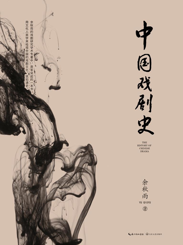 中国戏剧史(余秋雨作品)