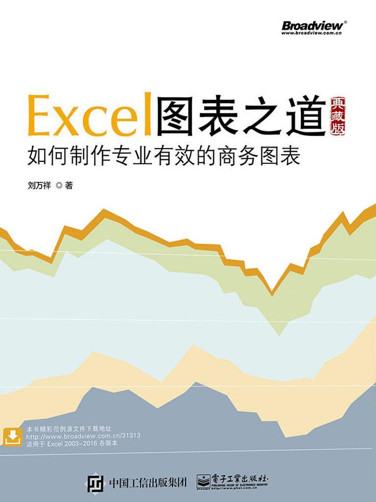 Excel圖表之道:如何制作專業有效的商務圖表(典藏版)