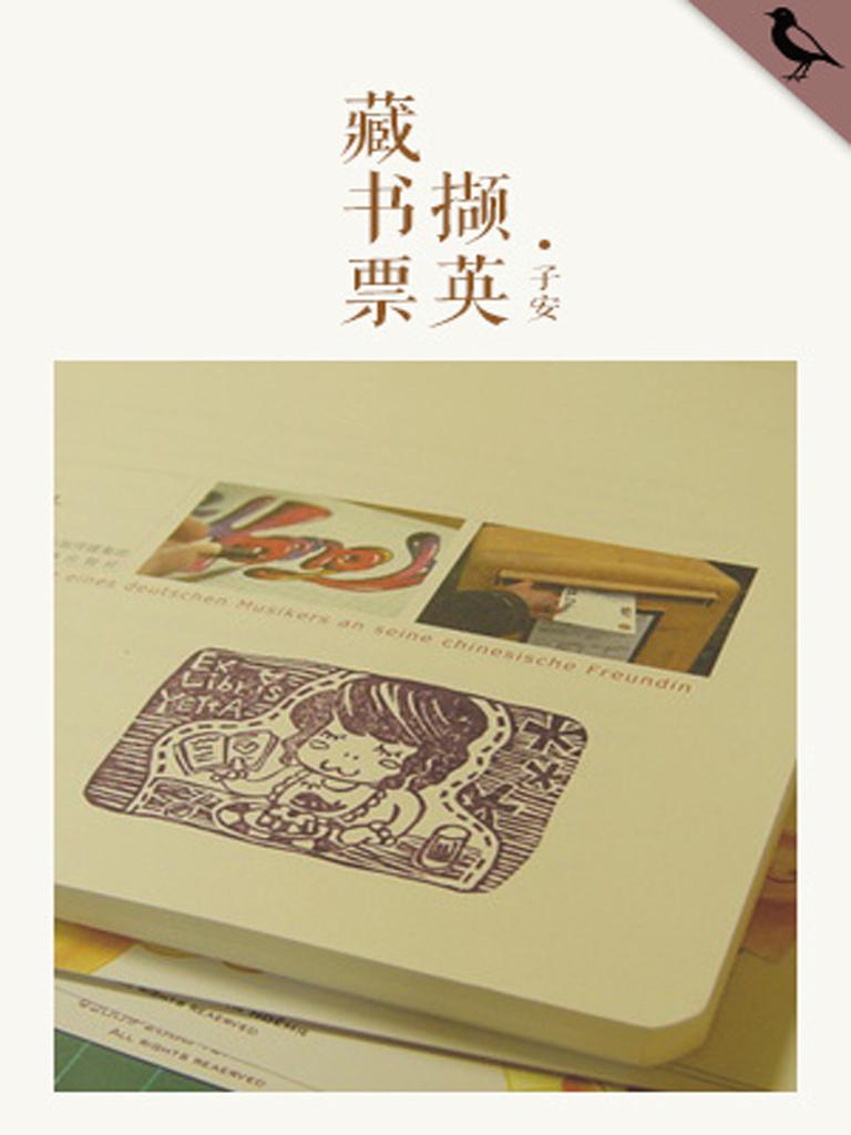 藏书票撷英(千种豆瓣高分原创作品·懂生活)