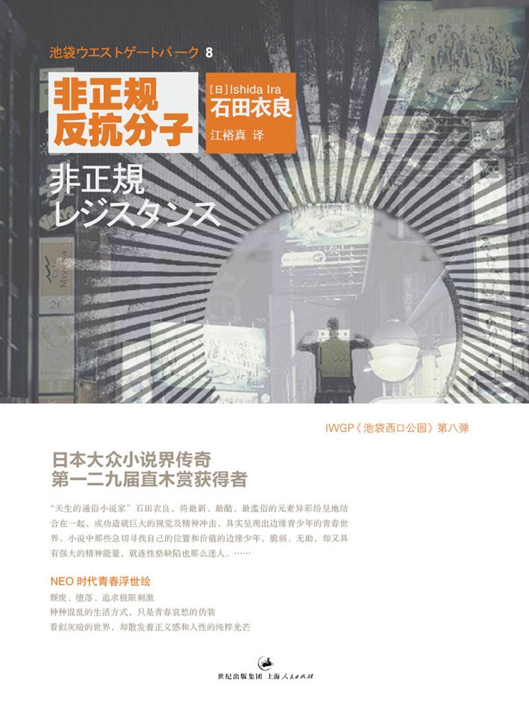 石田衣良作品 8:非正规反抗分子
