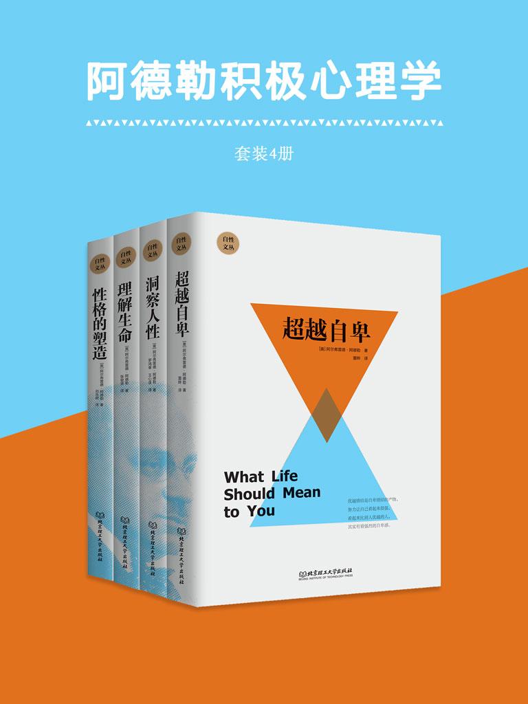 阿德勒积极心理学(共四册)