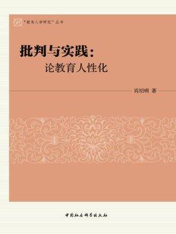 批判与实践:论教育人性化