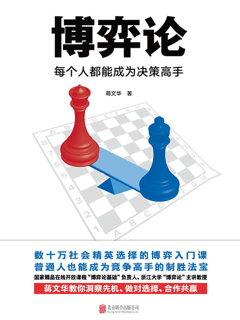博弈论:每个人都能成为决策高手