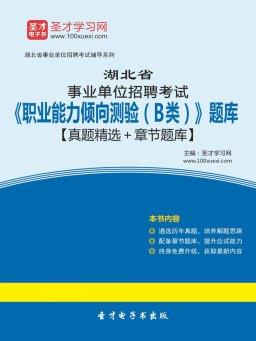 2016年湖北省事业单位招聘考试《职业能力倾向测验(B类)》题库【真题精选+章节题库】
