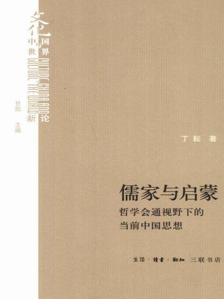 儒家与启蒙:哲学会通视野下的当前中国思想