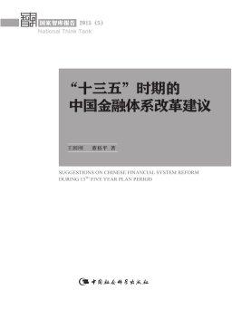 """""""十三五""""时期的中国金融体系改革建议"""
