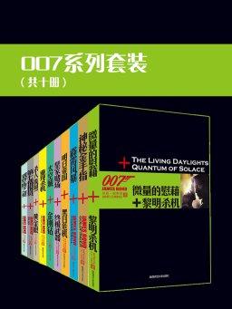 007系列套装(共十册)
