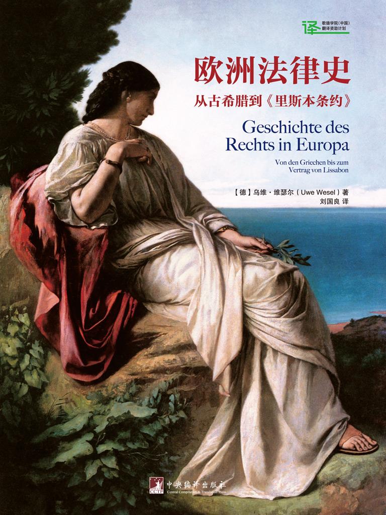 欧洲法律史:从古希腊到《里斯本条约》