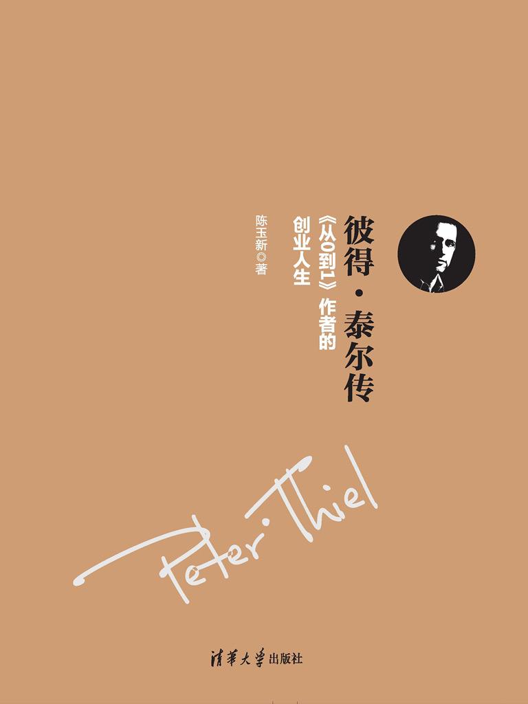 彼得·泰尔传:《从0到1》作者的创业人生