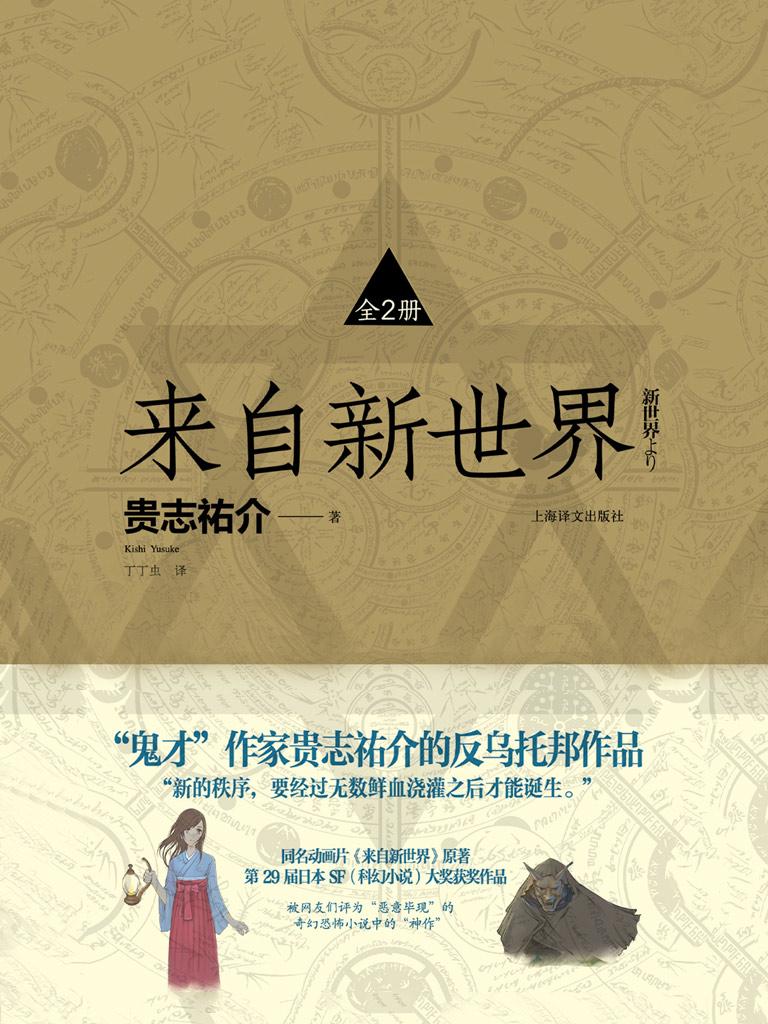 来自新世界(全2册)