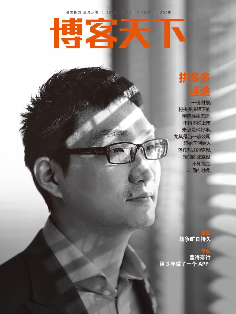 博客天下(2019年第10期)