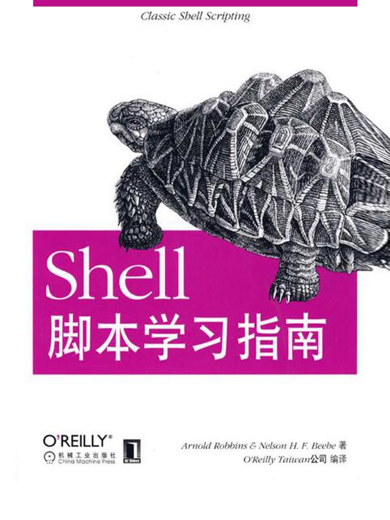Shell腳本學習指南