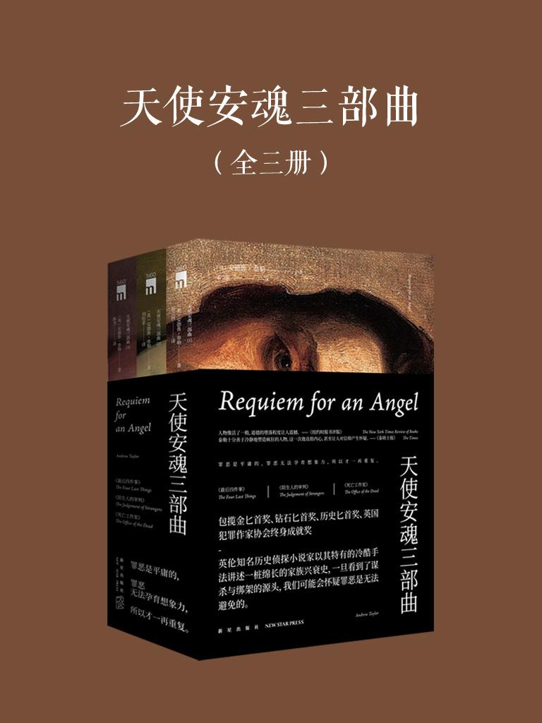 天使安魂三部曲(全三册)
