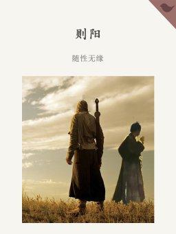 则阳(千种豆瓣高分原创作品·品历史)