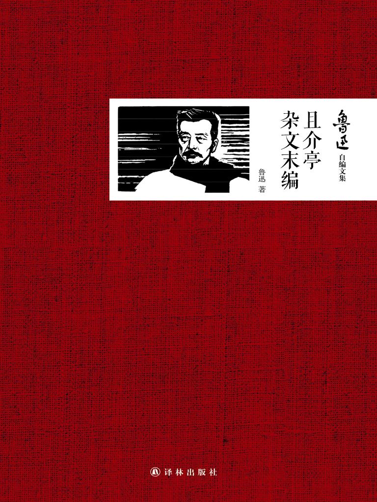 且介亭杂文末编(鲁迅自编文集)