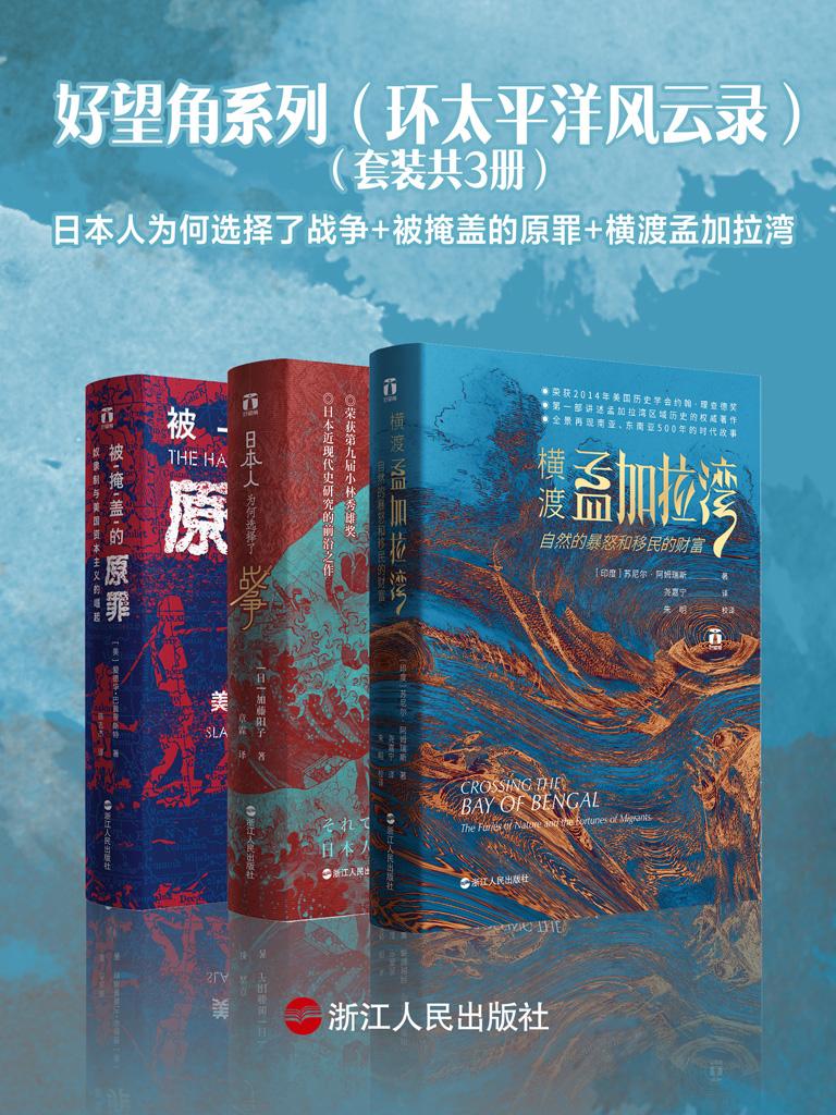 好望角系列·环太平洋风云录(套装共3册)