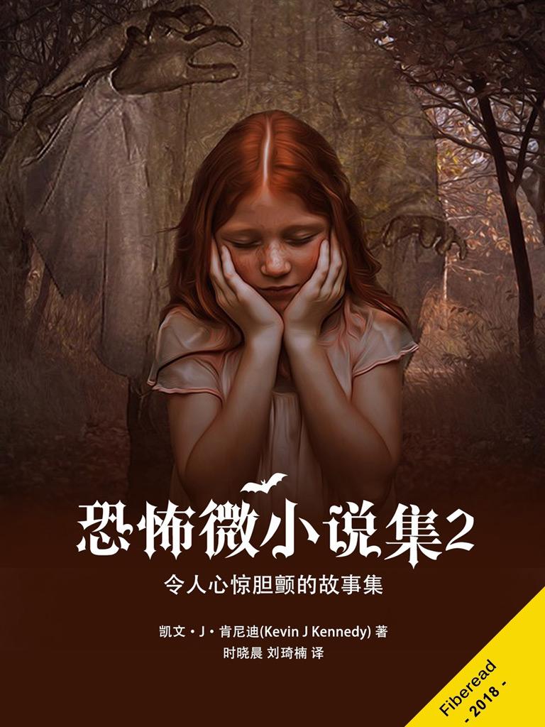 恐怖微小说集 2