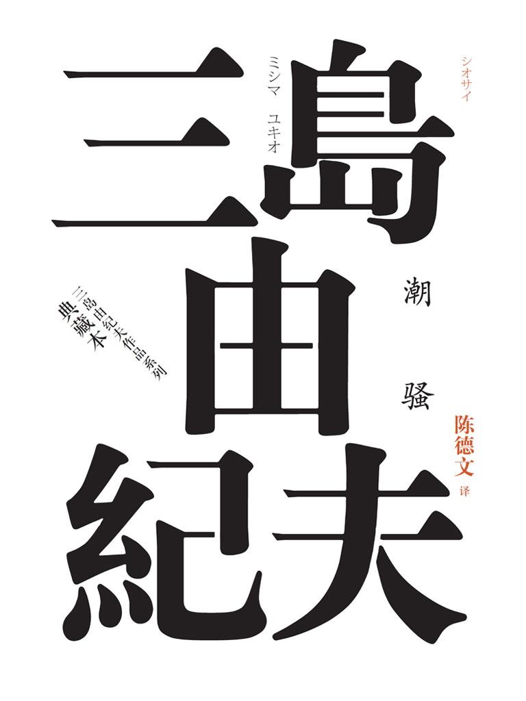 潮骚(三岛由纪夫作品系列·典藏本)