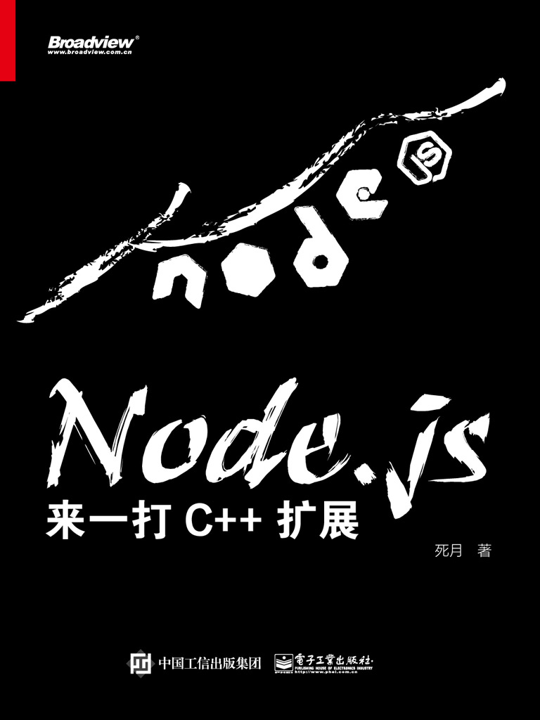 Node.js:来一打 C++扩展