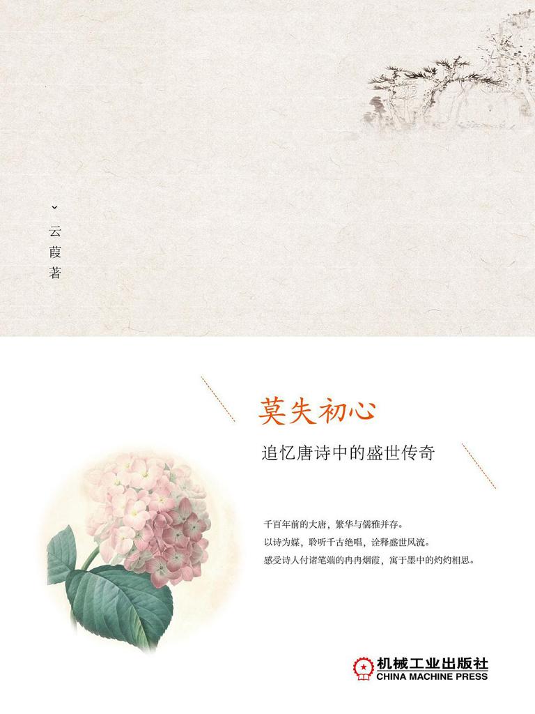 莫失初心:追忆唐诗中的盛世传奇