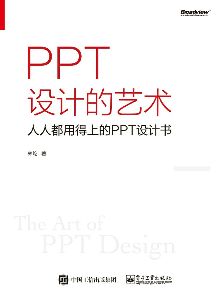 PPT设计的艺术:人人都用得上的PPT设计书