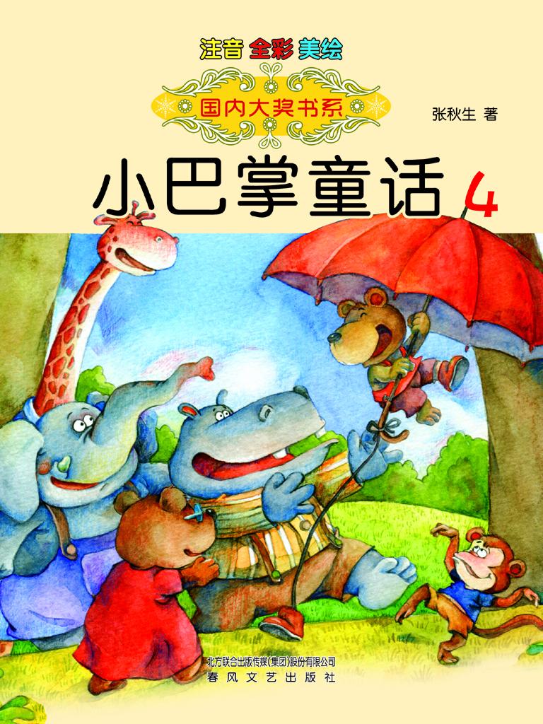 小巴掌童话4