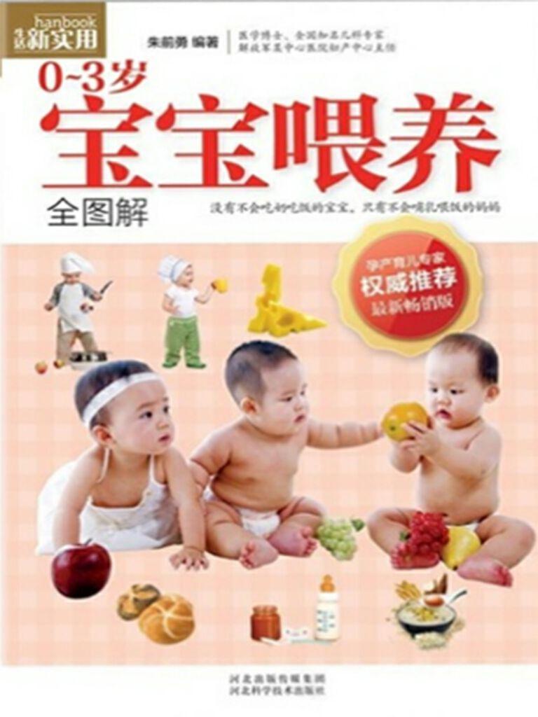 0~3岁宝宝喂养全图解
