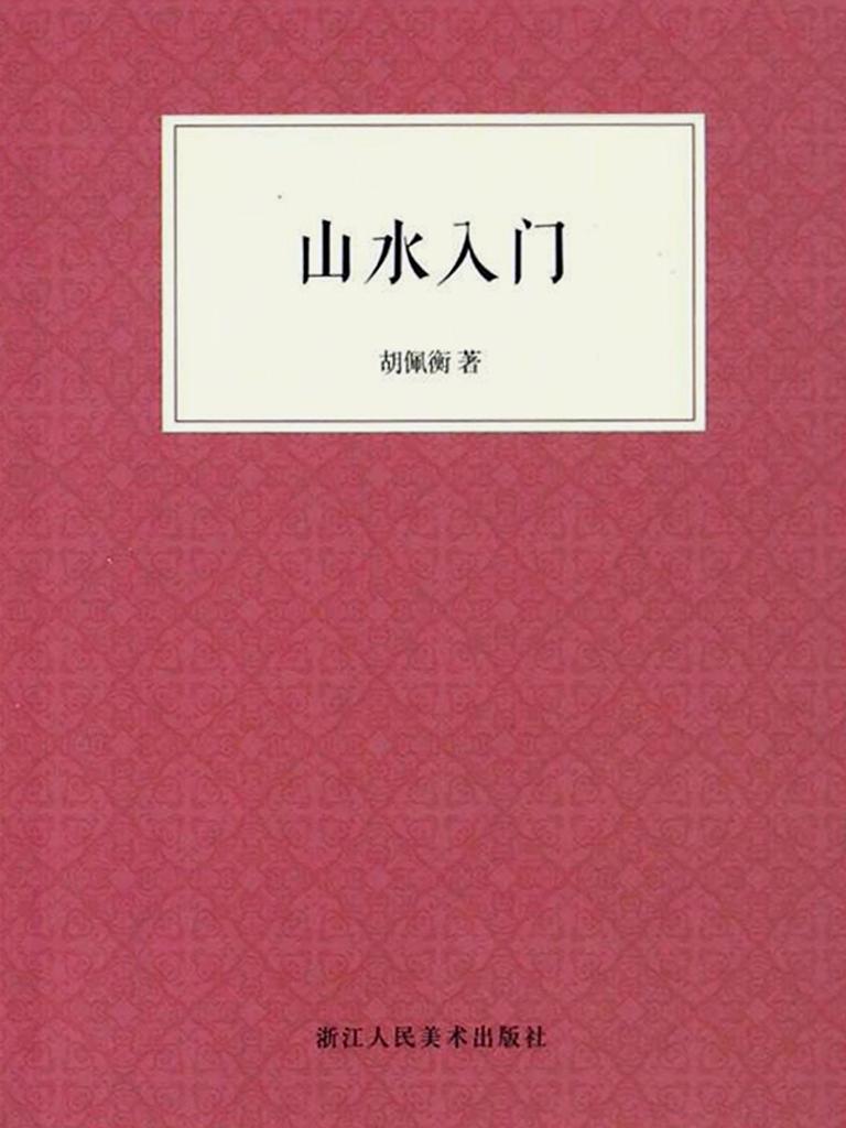 山水入门(艺文志)