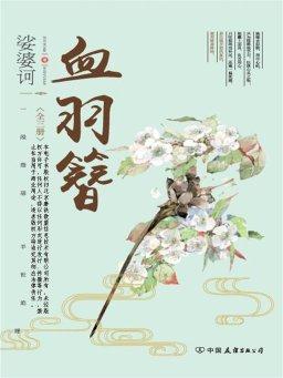 血羽簪(全三册)