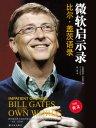 微软启示录:比尔·盖茨语录(双语)