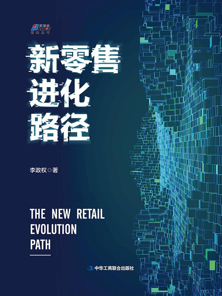 新零售进化路径