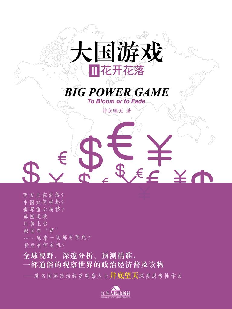 大国游戏 II:花开花落